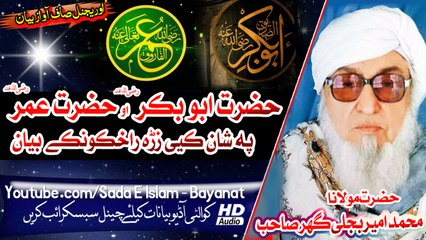 Molana Bijlee Gar Sahb Audio Bayan - Khulafa E Rashideen Shaan Mubarak