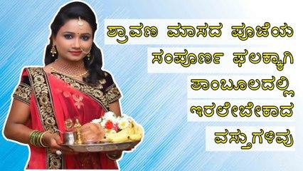 ಶ್ರಾವಣ ಮಾಸದ ಪೂಜೆಯ ತಾಂಬೂಲದಲ್ಲಿ ಇರಲೇಬೇಕಾದ ವಸ್ತುಗಳಿವು | Boldsky Kannada