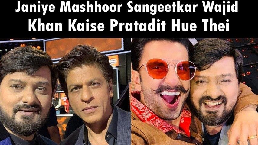 Janiye Mashhoor Sangeetkar Wajid Khan Kaise Pratadit Hue Thei