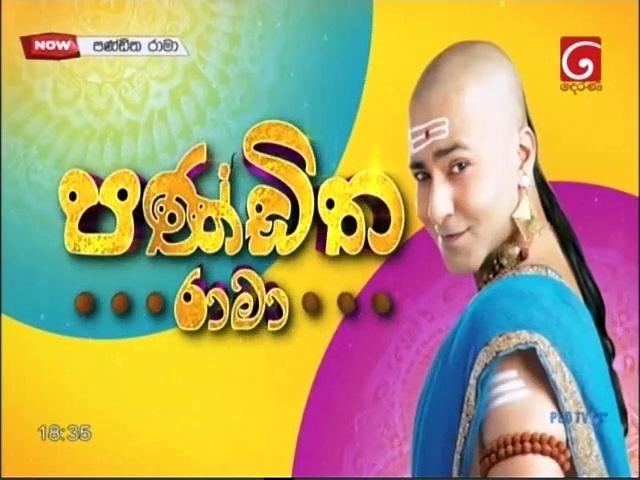 Panditha Rama (347) - 31-07-2020 Thumbnail