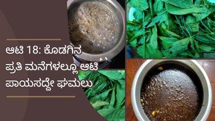 ಆಟಿ 18: ಕೊಡಗಿನ ಪ್ರತಿ ಮನೆಗಳಲ್ಲೂ ಆಟಿ ಪಾಯಸದ್ದೇ ಘಮಲು Coorg Special Aati Payasam Recipe | Boldsky Kannada