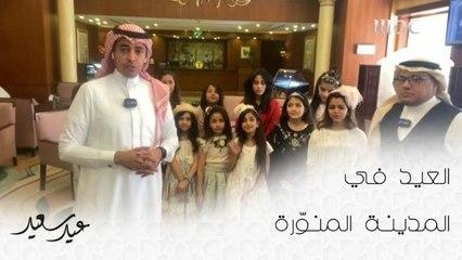 أجواء العيد مع أطفال المدينة المنوّرة