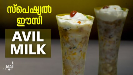 Avil Milk - Kerala Special Avil Milk | Indian Street Food  | Avil Milk Making