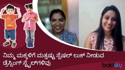ನಿಮ್ಮ ಮಕ್ಕಳಿಗೆ ಲುಕ್ ನೀಡುವ ಡ್ರೆಸ್ಸಿಂಗ್ ಸ್ಟೈಲ್ಗಳಿವು | Dressing Ideas For Kids | Boldsky Kannada