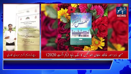 Breaking News | Stone Laying Ceremony of Khanqah Sultan ul Ashiqeen and Masjid e Zahra