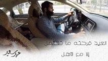 تعرفوا على قصة عزيز أحمد الذي قضى العيد بعيد