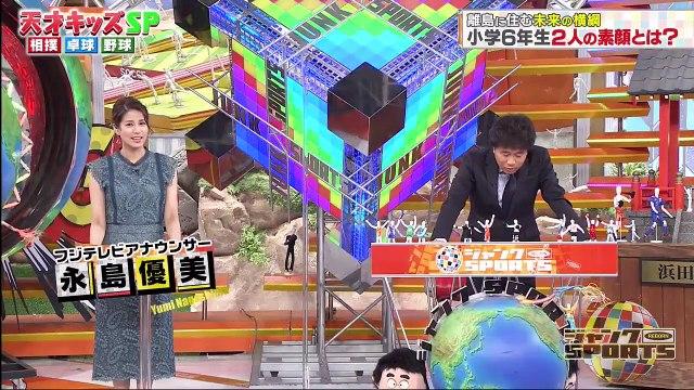 ジャンクSPORTS  2020年8月2日 天才キッズ大集合!190cmピッチャー&小学生横綱