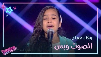 هكذا غنّت وفاء عماد لذكرى وبكت بعد أدائها #MBCTheVoiceKids