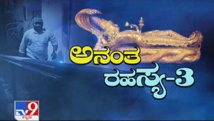 TV9 Heegu Unte: The Real Mystery Behind Anantha Padmanabhaswamy Temple's Unopened Vault - Part 3