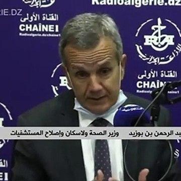 وزير الصحة : الجزائر ستكون من اوائل الدول التي تقتني لقاح فيروس كورونا