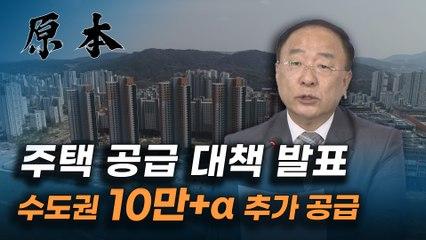 """정부, 부동산 대책 발표 """"수도권에 10만+α 추가 공급"""" [원본]"""