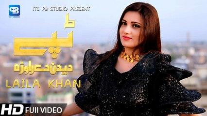 Laila khan new song 2020 | Di dan De roha | - Tappy Tapay Tappaezy | New Pashto Song | hd 2020