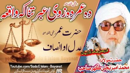 Molana Bijlee Gar Sahb Audio Bayan - Hazrat Umar R.A Adal O Insaaf مولانا محمد امیر بجلی گھر صاحب