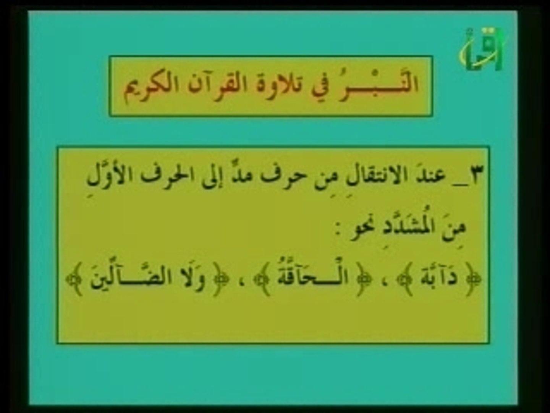Tajwid 076 النبر