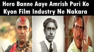 Hero Banne Aaye Amrish Puri Ko Kyon Film Industry Ne Nakara