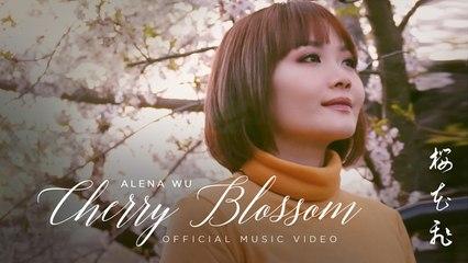Alena Wu - Cherry Blossom 樱花飞 - Official Video
