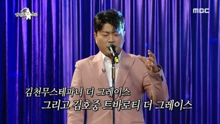 [HOT] Kim Ho-jung and Stephanie's Collaboration, 라디오스타 20200805