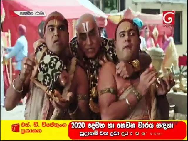 Pandith Rama 05-08-2020 Thumbnail