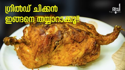 Grilled Chicken -  How To Make Grilled Chicken || ഗ്രിൽഡ് ചിക്കൻ || Tasty Grilled Chicken Recipe