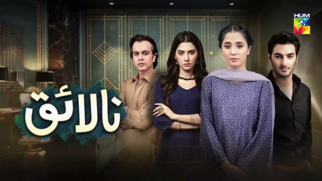 Nalaiq Episode 17 HUM TV Drama 5 August 2020