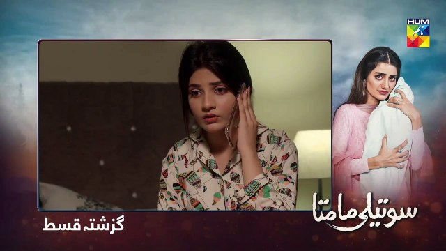Soteli Maamta Episode 122 HUM TV Drama 5 August 2020