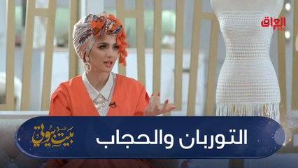 رؤى الموالي وحديث عن التوربان والحجاب