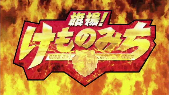 Hataage! Kemono Michi - 12 END