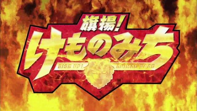 Hataage! Kemono Michi - 10