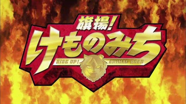 Hataage! Kemono Michi - 09