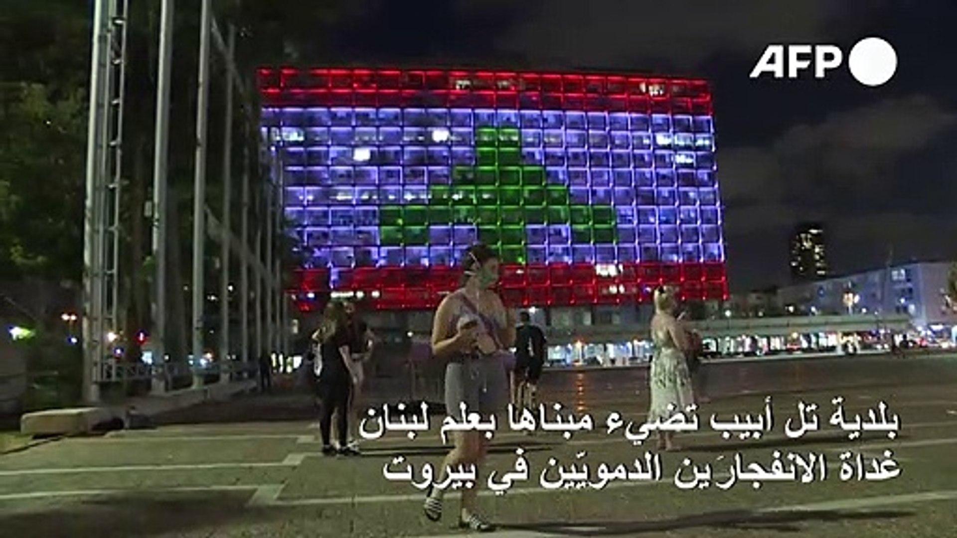 بلدية تل أبيب تضيء مبناها بعلم لبنان إثر انفجار بيروت فيديو