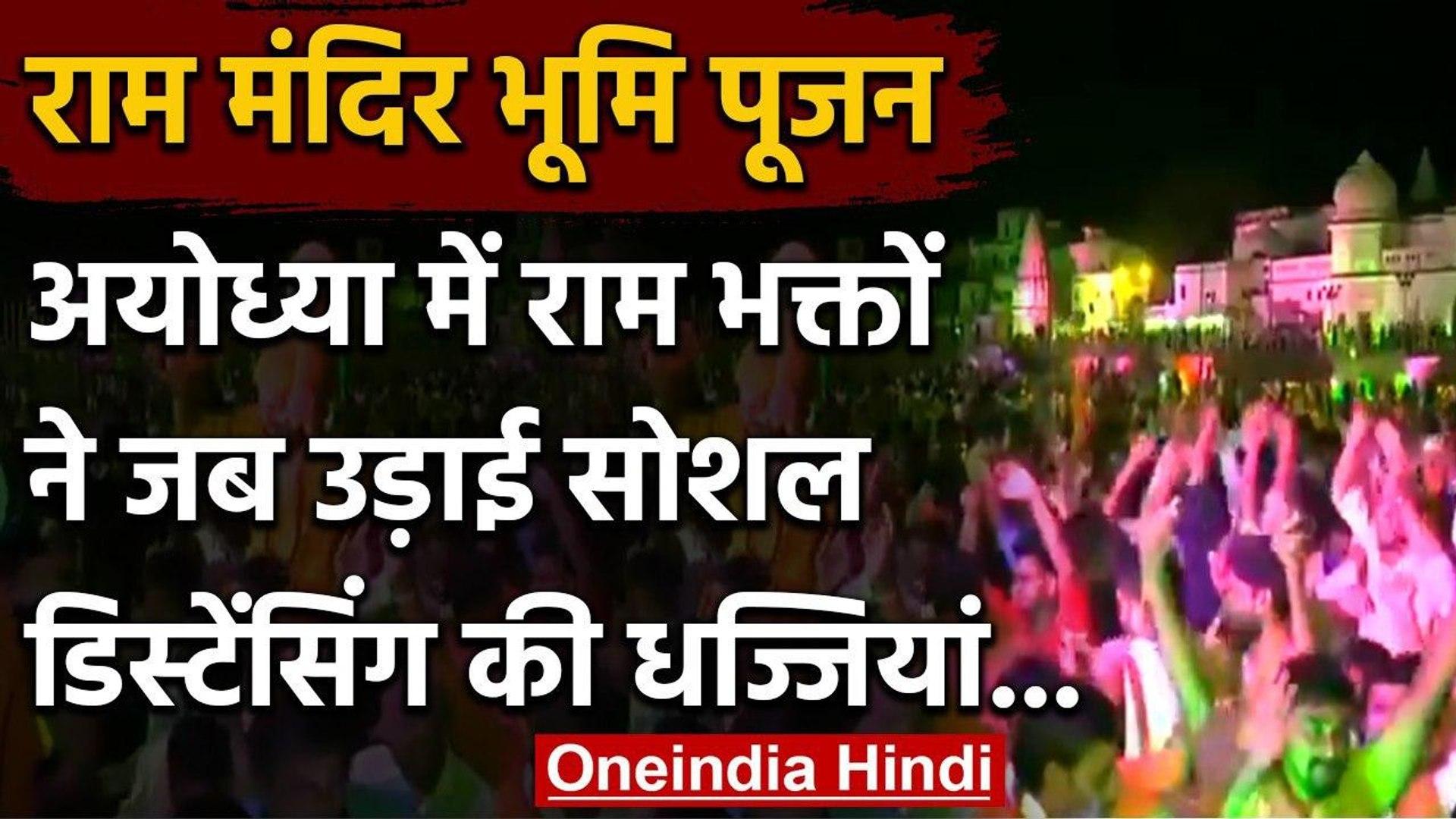 Ram Mandir Bhoomi Pujan: Saryu के तट पर जब जोश में होश खो बैठे 'रामभक्त' | वनइंडिया हिंदी