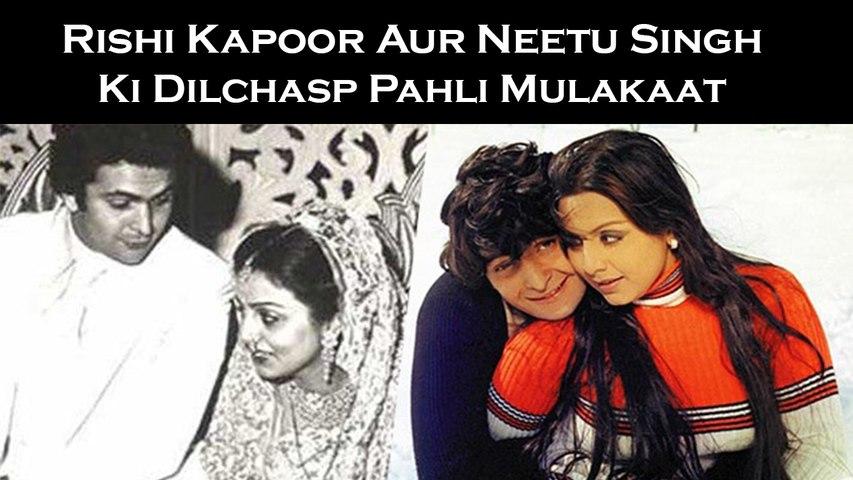 Rishi Kapoor Aur Neetu Singh Ki Dilchasp Pahli Mulakaat
