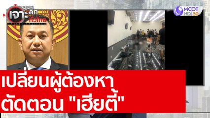 """เปลี่ยนผู้ต้องหา - ตัดตอน """"เฮียตี้""""   : เจาะลึกทั่วไทย (7 ส.ค. 63) ช่วงที่ 2"""