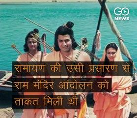 GoFlashback : जब राजीव गाँधी की सरकार में खुला था राम मंदिर का ताला और हुआ था भूमिपूजन