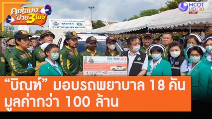 บิณฑ์ ไทด์ มอบรถพยาบาล 18 คัน มูลค่ากว่า 100 ล้าน [7 ส.ค. 63] คุยโขมงบ่าย 3 โมง | 9 MCOT HD