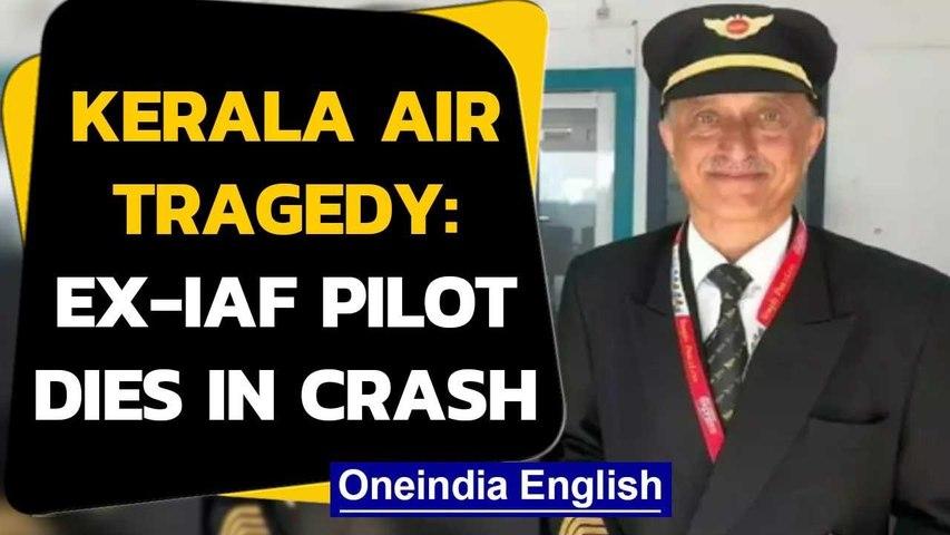 Kerala plane crash: Ex-IAF pilot dies, had tried to land safely | Oneindia News