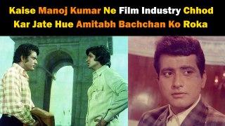 Kaise Manoj Kumar Ne Film Industry Chhod Kar Jate Hue Amitabh Bachchan Ko Roka