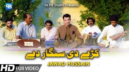 Pashto New Song 2020 | Kary De Singar De Laila - Jawad Hussain | New Song || Pashto Video Song | hd