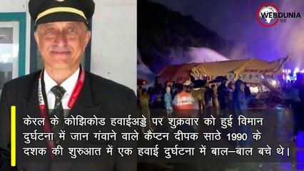 1990 में बाल-बाल बचे थे Captain Deepak Vasanth Sathe