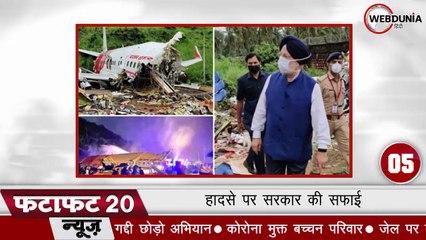 केरल में Air India विमान हादसे में मृत यात्री निकला Coronavirus पॉजिटिव