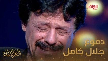 بكاء جلال كامل على وفاة أعز أصدقائه