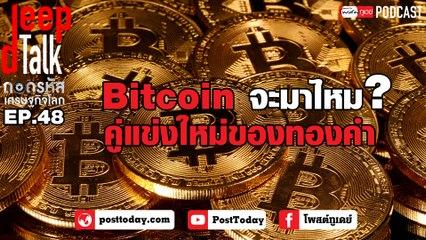 Bitcoin จะมาไหม? คู่แข่งใหม่ของทองคำ