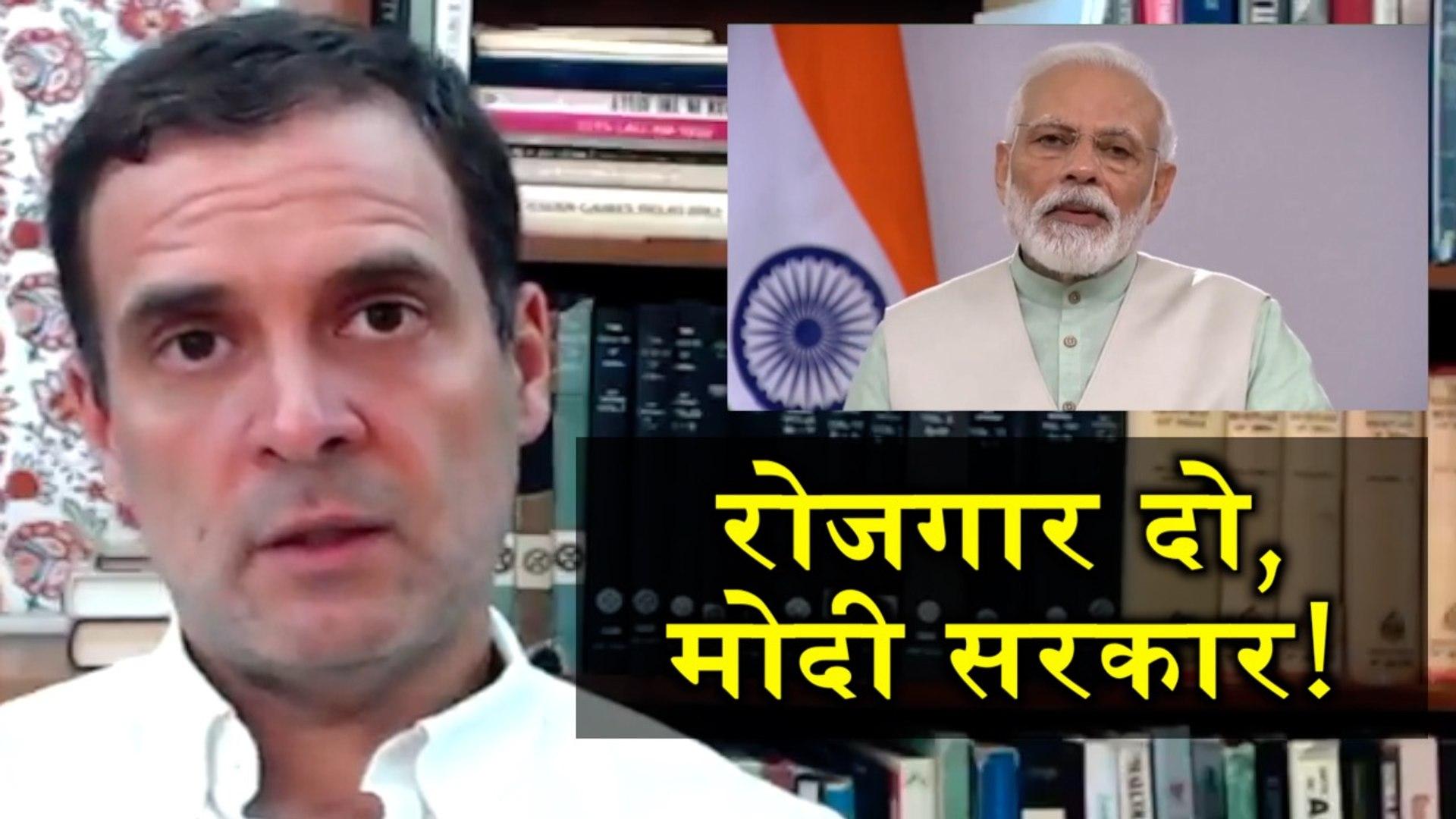 रोजगार को लेकर राहुल गांधी का सरकार पर  तंज