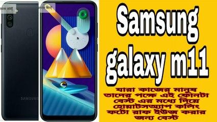 Samsung galaxy m11 unboxing! Samsung galaxy m11 review!samsung m11 price
