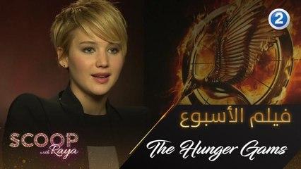 استمتعوا بمشاهدة فيلم The Hunger Games يوم الثلاثاء 11 أغسطس الساعة 11 مساءً بتوقيت السعودية