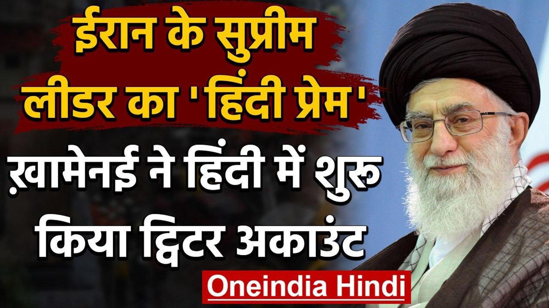 Ayatollah Sayyid Ali Khamenei का दिखा भारत प्रेम, Hindi में बनाया Twitter अकाउंट | वनइंडिया हिंदी