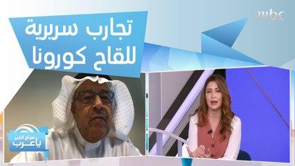 السعودية تستعد لإجراء تجارب سريرية للقاح كورونا