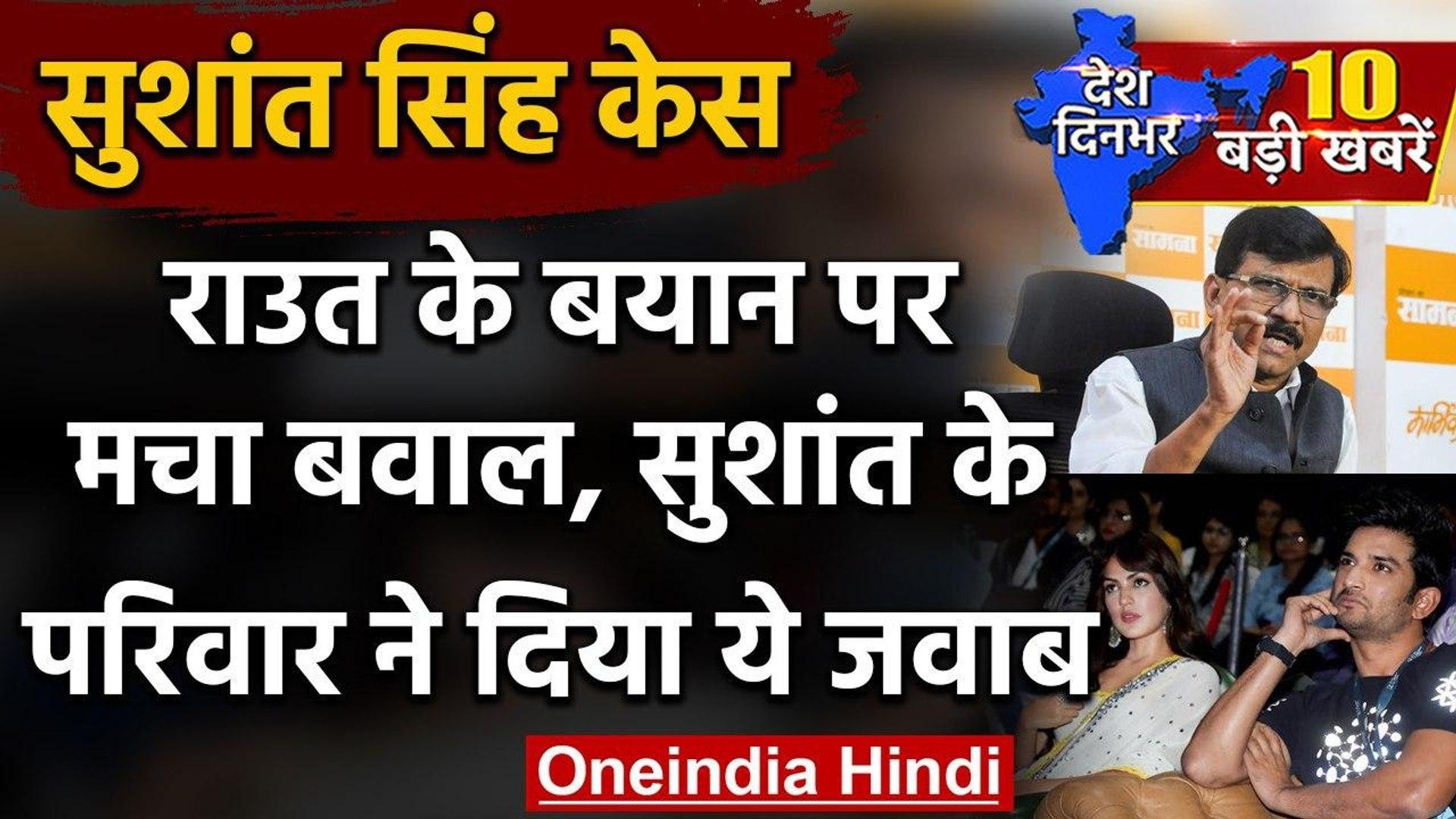 Sushant Singh Case: Sanjay Raut के बयान पर बवाल |  Shivsena | KK Singh | CBI | ED | वनइंडिया हिंदी