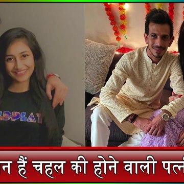 Yuzvendra Chahal's Fiancee Dhanashree Verma | Who is Dhanashree Verma? | Yuzvendra Roka Ceremony
