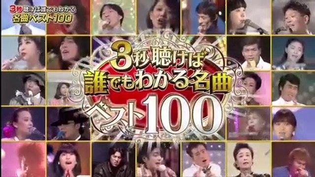 3秒聴けば誰でもわかる名曲ベスト100 2020年8月10日-(edit 1_3) -